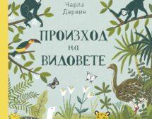 """""""Произход на видовете"""" – наука за деца от 5 до 104 г."""