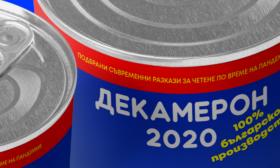 Декамерон 2020 – хубави разкази за четене