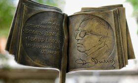 """Кои са финалистите за Европейска литературна награда """"Димитър Димов"""""""