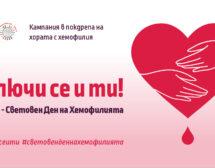 Кампания в подкрепа на хората с хемофилия