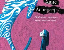 """""""Възхвала на Ханс Аспергер"""" от Златко Енев (откъс)"""