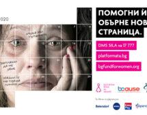 Фонд за борба с домашното насилие ще помага на най-уязвимите
