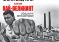 Автобиографията на Мохамед Али излиза на български