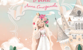 """""""Принцеса Анна"""" – приказка за приятелството и мечтите"""
