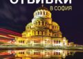 101 отбивки в София