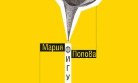 Фигурите на Мария Попова