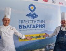 """""""Преоткрий България"""" – МЕТРО и партньори стартираха резервационната система"""