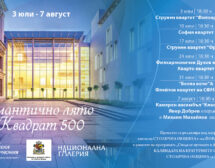 Романтично лято със Софийската филхармония в Квадрат 500