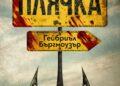 """""""Плячка"""" от Гейбриъл Бъргмоузър – когато те дойдат, бягството е невъзможно"""