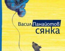 """""""Сянка"""" от Васил Панайотов – котвата на живота е тежка (откъс)"""