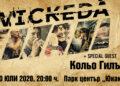 Уикеда и Кольо Гилъна с общ концерт през юли