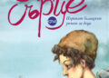 Първият български детски роман в ново издание
