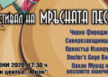 Фестивал на мръсната песен в края на юни