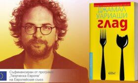 След тази книга ще сте гладни за още от Джамал Уариаши