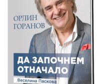 Да започнем отначало с Орлин Горанов на 28 юни