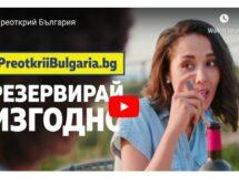"""""""Преоткрий България"""", за да я обикнеш!"""