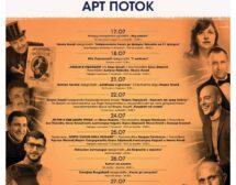 """Татяна Лолова, Стефан Вълдобрев и Николаос Цитиридис на """"Арт Поток 2020"""""""