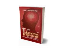"""""""Квантовата психология"""" ни учи как да препрограмираме себе си"""