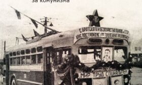"""""""Памет и справедливост""""– как помним комунизма и защо?"""