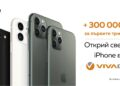 VIVACOM добавя продукти на Apple към портфолиото си