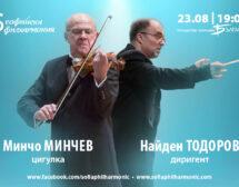 Минчо Минчев и Найден Тодоров за първи път на една сцена