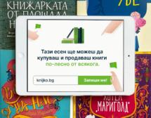 Книжко – първото безплатно приложение за книги втора ръка