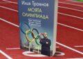 """""""Моята олимпиада"""" – един писател, четири години и 80 дисциплини"""