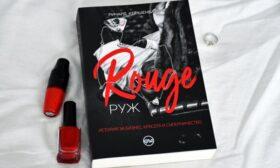 """""""Руж"""" – роман за създаването на козметичната индустрия"""