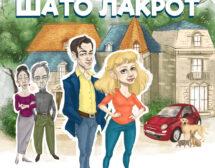 """""""Записки от Шато Лакрот"""" се превърна в летния хит на Storytel"""