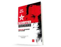 Рихард Зорге – един безупречен шпионин