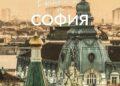 """Най-доброто от """"Етюд-и-те на София"""" в луксозен фотографски албум"""