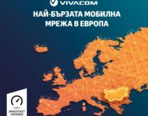 VIVACOM с най-бързата мобилна мрежа и в Европа според Ookla