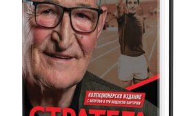 Димитър Пенев чества 75-годишен юбилей с луксозна биография