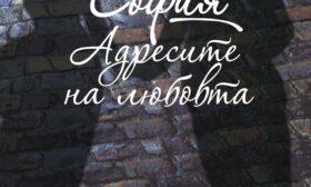 """""""София. Адресите на любовта"""" от Маги Гигова"""