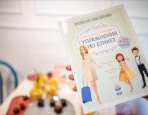 """Невена Басарова представи новата си книга """"Упражнения по етикет"""""""