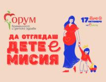 Най-честите въпроси за бременността, раждането и детското здраве