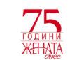8 българки, които правят света по-добър. От тефтерчето на пиара