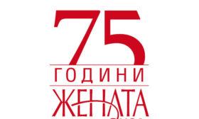 """75 години """"Жената днес"""" – историята на най-дълголетното българско списание"""