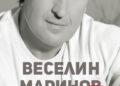 """""""От любов"""" – автобиографията на Веселин Маринов"""