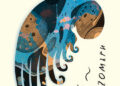 """""""Душата на октопода"""""""