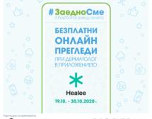 Имате акне? Безплатни онлайн прегледи с дерматолог