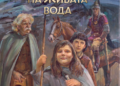 Фентъзи за деца по мотиви от българските митове и фолклор