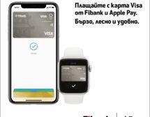 Fibank предлага вече услугата Apple Pay и с карта VISA