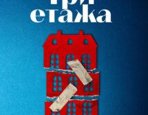 """Три етажа"" – роман изповед"