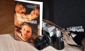"""Издават романа, вдъхновил Бертолучи да заснеме """"Мечтатели"""""""