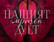 """""""Нашият мрачен дует"""" ни връща в опасния фентъзи свят на Виктория Шуаб"""
