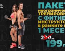 Неустоима Black FitDay промоция от Pulse Fitness & Spa