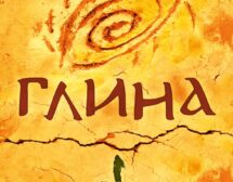 """Глина"" – роман от огъня на думите и пръстта на историята"