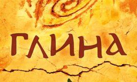 """""""Глина"""" – роман от огъня на думите и пръстта на историята"""