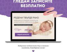 """Фондация """"Нашите недоносени деца"""" дава безплатни видео ресурси за родители и специалисти"""
